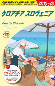 A34 地球の歩き方 クロアチア スロヴェニア 2019〜2020 [ 地球の歩き方編集室 ]
