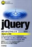 jQueryポケットリファレンス (Pocket reference)