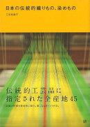【バーゲン本】日本の伝統的織りもの、染めもの