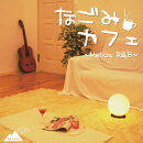 なごみカフェ 〜Mellow R&B〜