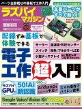 ラズパイマガジン(2019年6月号) (日経BPパソコンベストムック)