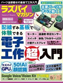 ラズパイマガジン 2019年6月号 (日経BPパソコンベストムック) [ 日経Linux ]