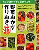 野菜おかず作りおきかんたん217レシピ