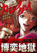 カジノグイ ( 3)