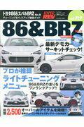 トヨタ86&スバルBRZ(no.9) チューニング&ドレスアップ徹底ガイド (ハイパーレブ*ニューズムック 車種別チューニング&ドレスアッ)