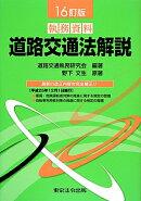 執務資料道路交通法解説16訂版