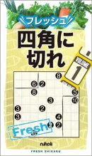 フレッシュ四角に切れ(1)