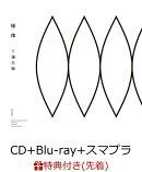 【先着特典】球体 (CD+Blu-ray+スマプラ) (B3ポスター付き)