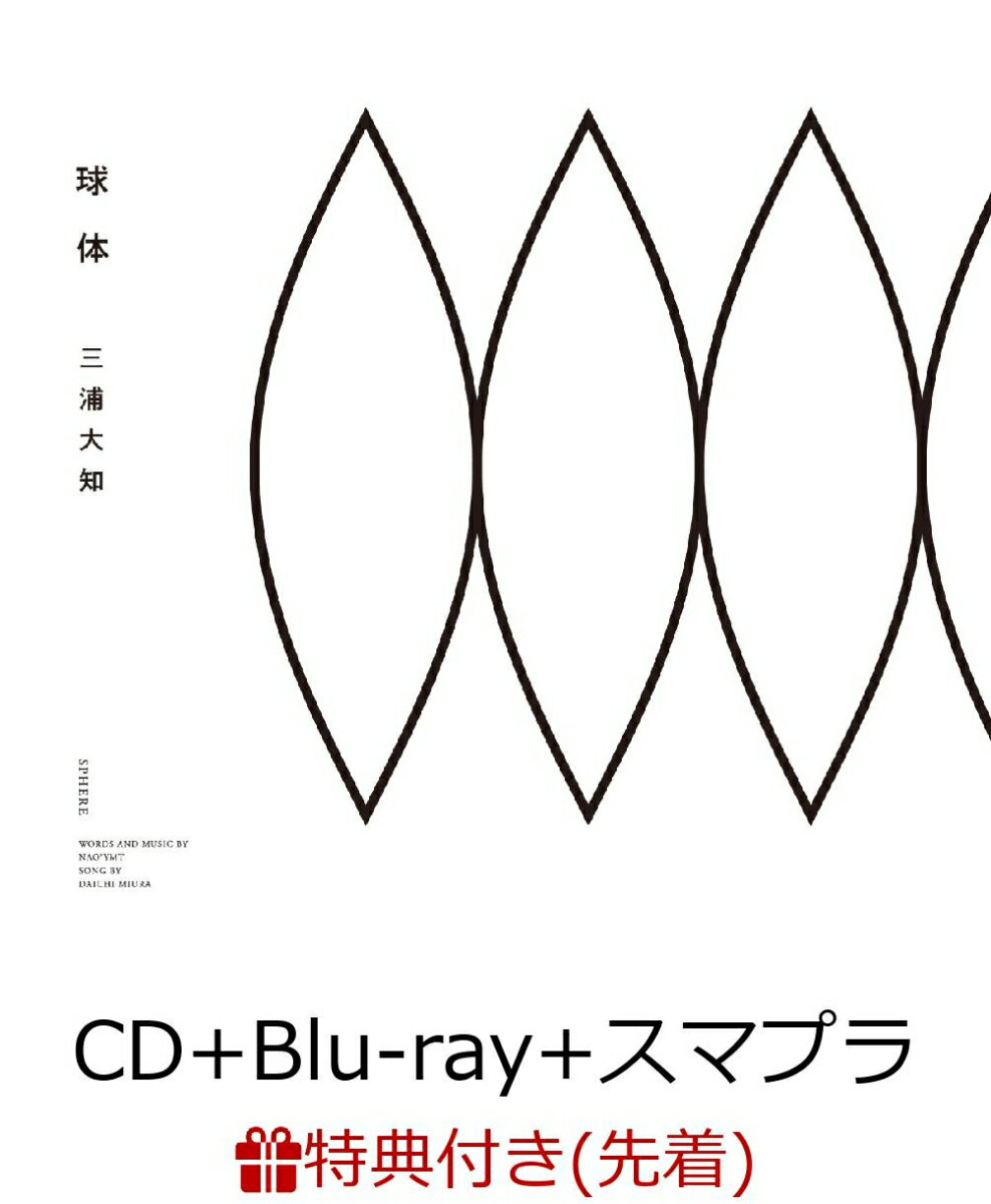 【先着特典】球体 (CD+Blu-ray+スマプラ) (B3ポスター付き) [ 三浦大知 ]