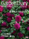 ガーデンダイアリー バラと暮らす幸せ Vol.12 [ 八月社 ]