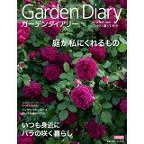 ガーデンダイアリー(Vol.12) 庭が私にくれるもの/いつも身近にバラの咲く暮らし (主婦の友ヒットシリーズ)