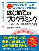 HSPでつくるはじめてのプログラミング HSP3.5+3Dish入門
