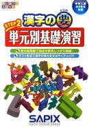 漢字の要STEP2単元別基礎演習