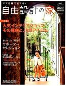 ママ目線で建てる!自由設計の家東海版(vol.12)
