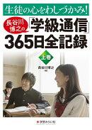 生徒の心をわしづかみ!長谷川博之の学級通信365日全記録 上巻