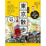 歩く地図東京散歩(2021) 特集:街歩きがもっと楽しくなる令和の新施設15 (SEIBIDO MOOK Guide Series)