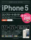 iPhone 5コンプリートガイド+厳選アプリ200