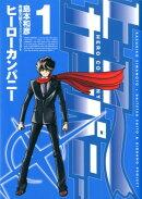 ヒーローカンパニー(1)