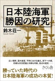 日本陸海軍 勝因の研究 [ 鈴木荘一 ]