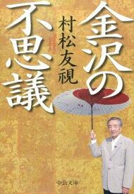 金沢の不思議 (中公文庫) [ 村松友視 ]