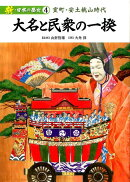 新・日本の歴史(第4巻)