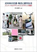 近未来の交通・物流と都市生活