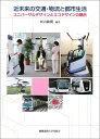 近未来の交通・物流と都市生活 ユニバーサルデザインとエコデザインの融合 [ 西山敏樹 ]