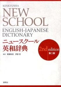 ニュースクール英和辞典第2版 [ 広瀬和清 ]