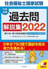 社会福祉士国家試験過去問解説集2022 第31回ー第33回完全解説+第29回ー第30回問題&解答 [ 一般社団法人日本ソーシャルワーク教育学校連盟 ]