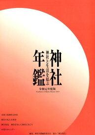 神社年鑑(令和元年度版) 神社と生活を結ぶ [ 神社年鑑編集委員会 ]