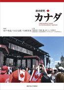 総合研究カナダ