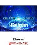 【ポスター特典付】 三代目 J Soul Brothers LIVE TOUR 2015 「BLUE PLANET」 【Blu-ray Disc2枚組+スマプラ】 【通…