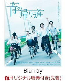 【楽天ブックス限定先着特典】青の帰り道(ブロマイド付き)【Blu-ray】 [ 真野恵里菜 ]