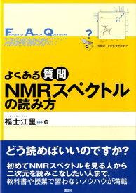 よくある質問 NMRスペクトルの読み方 [ 福士 江里 ]