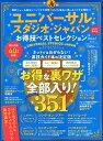 ユニバーサル・スタジオ・ジャパンお得技ベストセレクションmini (晋遊舎ムック お得技シリーズ 155)