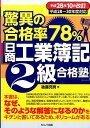 驚異の合格率78%「日商工業簿記2級合格塾」平成28年10月 平成28〜30年度対応 [ 後藤充男 ]