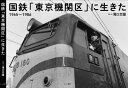 国鉄「東京機関区」に生きた 1965〜1986 [ 滝口忠雄 ]