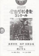 第78回(平成23年度)NHK全国学校音楽コンクール課題曲 高等学校混声四部合唱 僕が守る