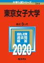 東京女子大学 2020年版;No.344 (大学入試シリーズ) [ 教学社編集部 ]