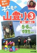 安全に楽しむ!子どもの山登り(3)