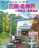 くるり三田・北神戸+西宮北・有馬温泉(2)