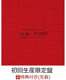【先着特典】G-DRAGON 2017 WORLD TOUR <ACT 3, M.O.T.T.E> IN JAPAN[2DVD+2CD+PHOTO BOOK(スマプラ対応)](初回生…