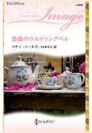 【POD】薔薇のウエディングベル
