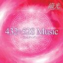 432+528 Music 〜光のガイダンス〜 [ 織光 ]