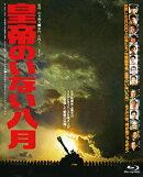 あの頃映画 the BEST 松竹ブルーレイ・コレクション::皇帝のいない八月【Blu-ray】
