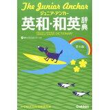 ジュニア・アンカー英和・和英辞典第6版