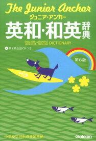ジュニア・アンカー英和・和英辞典 第6版 CDつき (中学生向辞典) [ 羽鳥博愛 ]