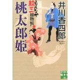 桃太郎姫 (実業之日本社文庫)