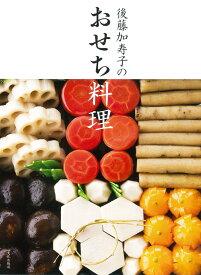 後藤加寿子のおせち料理 [ 後藤 加寿子 ]