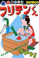 フリテンくん(vol.4)